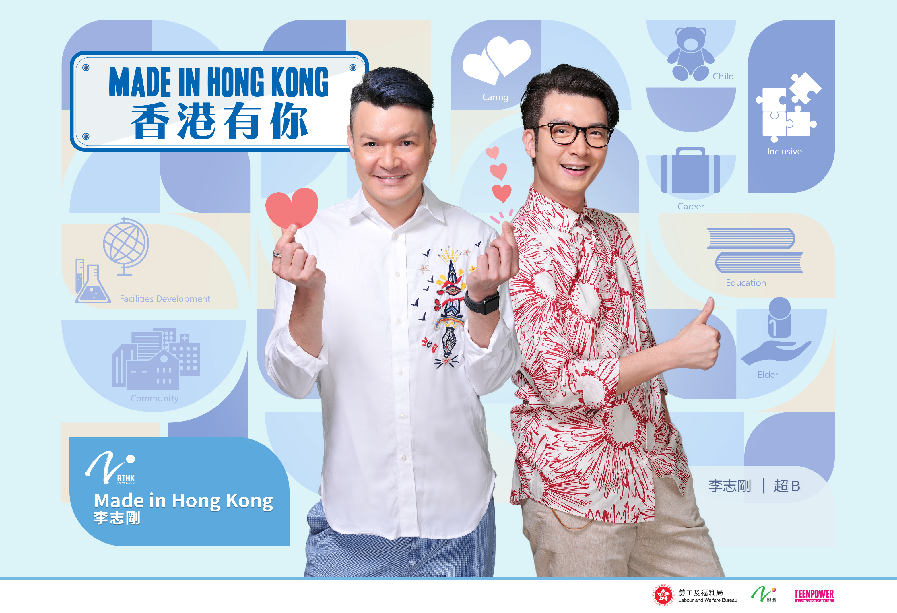 Made in Hong Kong RTHK